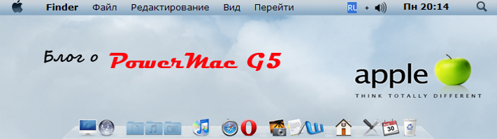 Блог об Apple PowerMac G5